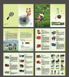 茶叶 画册图片