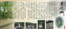 菩提山图片