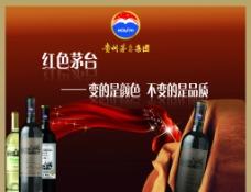 茅台葡萄酒图片