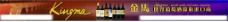 世界葡萄酒原瓶进口商 横幅图片