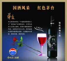 茅台葡萄酒海报图片