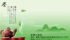 安溪人茶叶海报图片