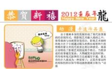 2012年动漫卡通台历封面图片