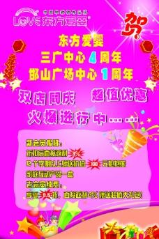 幼儿园周年庆海报图片