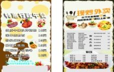 快餐 寿司 外卖单 现钞快餐 特惠午餐图片