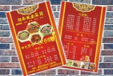 湖南菜馆传单 菜牌(未转曲)图片