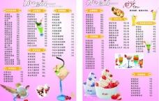 冰之物语菜单图片