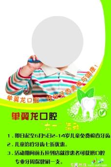 儿童口腔海报图片