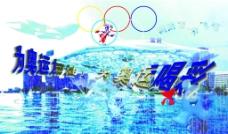 雪碧为奥运喝彩图片