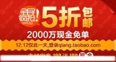 淘宝1212全民疯抢店招图片