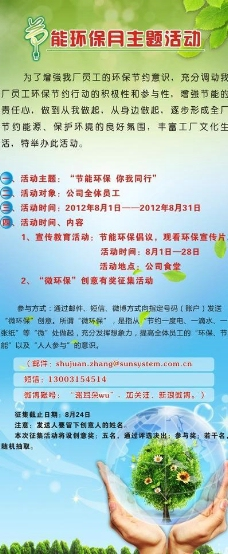 公司招聘简介图片_环保公益海报_海报设计_图行天下