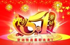 欢乐51劳动节图片