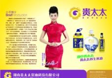 湖南贵太太茶籽油广告图片