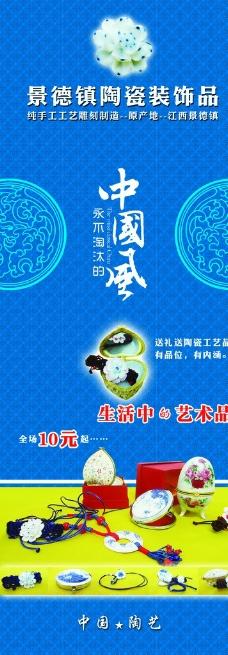 中国风展架图片