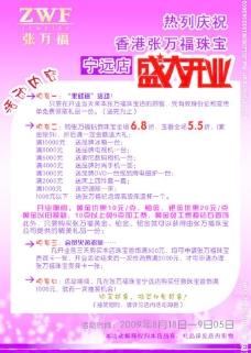 张万福珠宝首饰海报宣传单图片