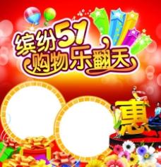 缤纷51 购物乐翻天图片