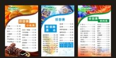 价目表 小吃价目表 饮料价目表 菜单图片