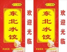 东北水饺图片