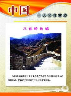 中国十大名盛古迹图片