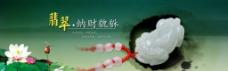 玉石类广告 淘宝图片