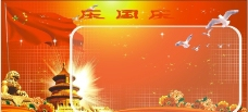 庆国庆图片