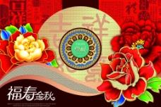 喜庆红色中秋月饼盒图片
