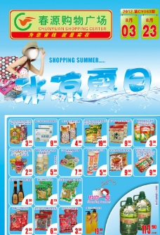 超市夏季促销海报DM图片