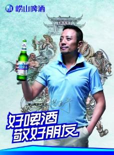 崂山啤酒图片