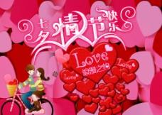 七夕情人节 海报图片