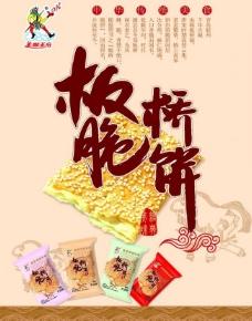 美猴王食品图片