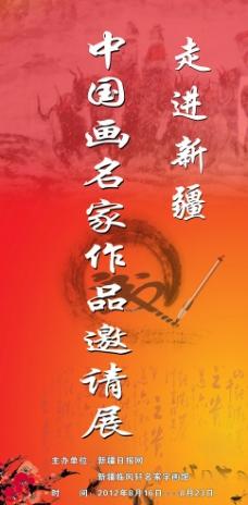 中国名画邀请展图片