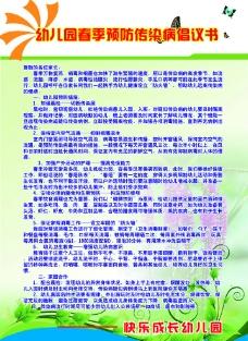 幼儿园传染病预防倡议书图片