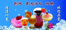 刨冰 果肉沙拉 冰粥图片