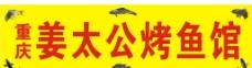 重庆烤鱼招牌图片