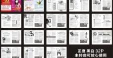 2012五月正度综合黑白杂志图片