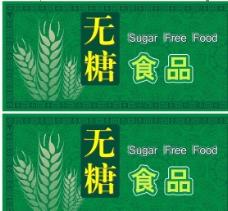 无糖食品图片