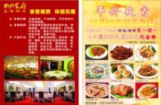 平价夜宵 酒店宣传单图片