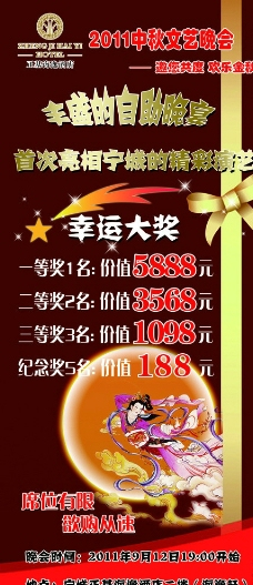 中秋节酒店活动展架图片