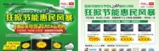 TCL3D智能云电视宣传单页图片