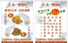 送餐广告图片