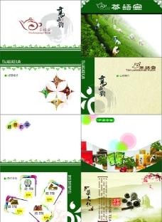 茶宣传册图片