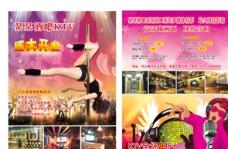 KTV宣传页图片