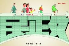 """民政为民 """"桥""""篇图片"""