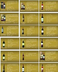 各种葡萄酒简介图片