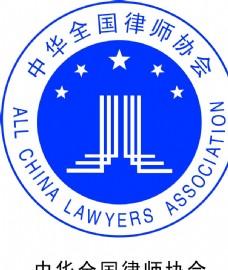 中華全國律師協會標志