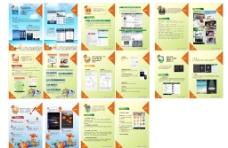 应用软件单页图片