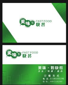 餐饮名片简洁模版图片