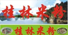 桂林米粉招牌桂林山水图片