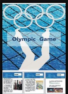 奥运会ppt模板图片