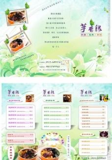 芋香缘宣传册图片